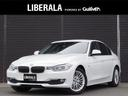 BMW/BMW 320dブルーパフォーマンス ラグジュアリー