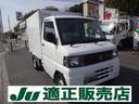 三菱/ミニキャブトラック 冷蔵冷凍車 -5度 MT車 エアコン パワステ