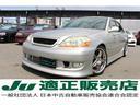トヨタ/マークII iR-V最終モデル