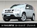 日産/エクストレイル 20GT S