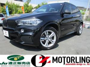 BMW X5 xDrive 35d Mスポーツ 4WD ディーゼルターボ セレクトパッケージ 黒本革 純正HDDナビ フルセグ 360°カメラ 新車保証書 BMW記録簿2枚 ワンオーナー車