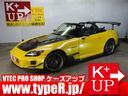 ホンダ/S2000 ベースグレード