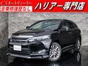 トヨタ/ハリアー プレミアム 4WD モデリスタエアロ LKA Pバックドア