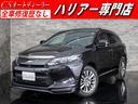 トヨタ/ハリアー プレミアム 黒H革サンルーフ プリクラッシュ エアロ