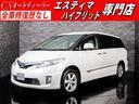 トヨタ/エスティマハイブリッド G 両側自動 シートヒーター パワーバックドア HDDナビ