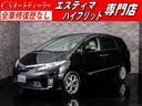 トヨタ/エスティマハイブリッド G/両側パワースライドドア/HDDマルチ/地デジ/DVD再生