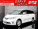 トヨタ/エスティマハイブリッド G 後席モニター 禁煙 両側自動ドア 4WD シートヒーター