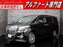 トヨタ/アルファード 3.5SAーC リアモニ エグゼクティブ 黒H革 BIG-X