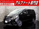 トヨタ/アルファード 350S Cパッケージ 特注本革 エグゼクティブ 後席モニタ