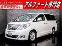 トヨタ/アルファード 350G Lパッケージ サンルーフ 本革 リアモニター