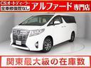 トヨタ/アルファード 2.5G