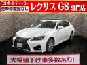 レクサス/GS GS250 Iパッケージ