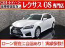 レクサス/GS GS250