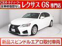 レクサス/GS GS250 Fスポーツ