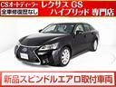 レクサス/GS GS450h Iパッケージ