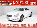 レクサス/SC SC430