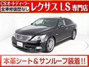 レクサス/LS LS460 バージョンU Iパッケージ