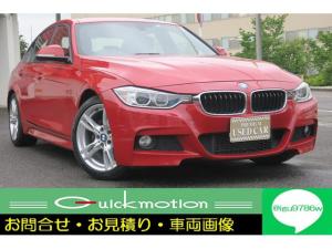 BMW 3シリーズ 320i Mスポーツ ワンオーナー スマートキー プッシュスタート HID ETC HDDナビ Bluetooth対応 18インチアルミホイール パドルシフト パワーシート 禁煙車 記録簿 スポーツモード MTモード