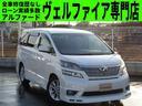 トヨタ/ヴェルファイア 2.4Z プラチナムセレクション