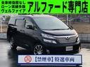 トヨタ/ヴェルファイア 3.5V Lエディション