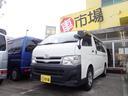 トヨタ/ハイエースバン ロングDX