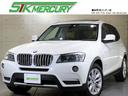 BMW/BMW X3 xDrive 28i ハイラインパッケージ