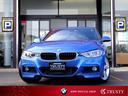 BMW/BMW 320d Mスポーツ