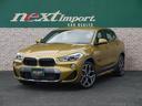 BMW/BMW X2 xDrive 20i MスポーツX ブラウンレザー