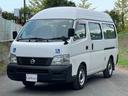 日産/キャラバンマイクロバス SロングGX HR 車いす移動車