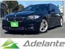 BMW/BMW 523dツーリング Mスポーツ