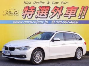 BMW 3シリーズ 320iツーリング ラグジュアリー 後期モデル インテリジェントセーフティ HDDナビ フルTV バックカメラ 衝突軽減 アイドリングストップ シートヒーター レザーシート LEDライト ETC 電動リヤゲート