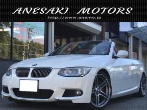 BMW 3シリーズ 335iカブリオレ Mスポーツパッケージ 赤レザー 左ハンドル ワンオーナー パワーシート クリアランスソナー バックカメラ パドルシフト 純正19AW シートヒーター