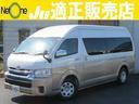 トヨタ/ハイエースワゴン グランドキャビン4型SDナビ電スラLEDライトスマートKey