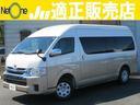 トヨタ/ハイエースワゴン グランドキャビン 4型6速AT寒冷地仕様SDナビBモニ電スラ