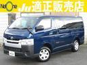 トヨタ/ハイエースバン ロングジャストローDX4型6AT1オナ電格ミラーSDナビTV