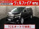 トヨタ/ヴェルファイア 2.4Z