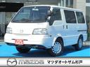マツダ/ボンゴバン 1.8 DX 5ドア リアシート付き 5AT 登録済未使用車