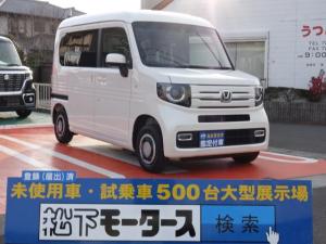 ホンダ N-VAN+スタイル ファンターボホンダセンシング/ナビ装着用SP/届出済未使用車
