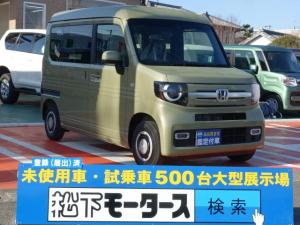 ホンダ N-VAN+スタイル ファン・ホンダセンシング/ナビ装着用SP/届出済未使用車