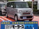 ホンダ/N-BOX G・Lホンダセンシング/片側パワースライド/届出済未使用車