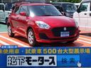 スズキ/スイフト XG/プッシュスタート/シートヒーター/ディーラー試乗車