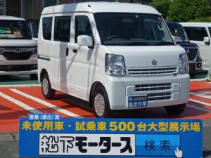 日産 NV100クリッパーバン GX/2WD/5MT/両側スライド/届出済未使用車