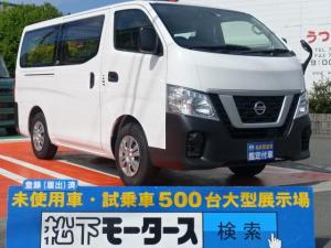 日産 NV350キャラバンバン ロングDX/キーレス/エマージェンシー/登録済み未使用車