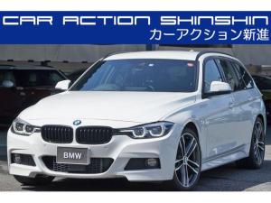BMW 3シリーズ 320dツーリング Mスポーツ エディションシャドー