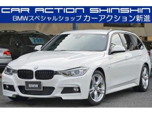 BMW 3シリーズ 320dツーリング Mスポーツ アクティブクルーズコントロール ディーゼル 禁煙車 インテリジェントセーフティー