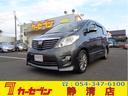 トヨタ/アルファード 240S プライムセレクションII