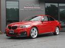 BMW/BMW 220iクーペMスポーツ 新品Mパフォーマンスエアロ