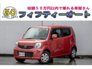 日産 モコ X 車検2年付き 一年保証 スマートキー バックカメラ 禁煙車 CDデッキ