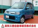 三菱/トッポ M 4A/T 三菱認定UCAR保証付き ワンオーナー