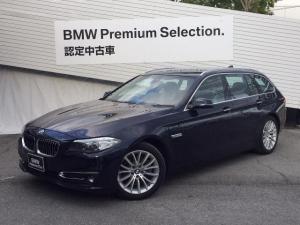 BMW 5シリーズ 523iツーリンググジュアリー認定保証アクティブC黒革